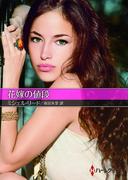 花嫁の値段【ハーレクインSP文庫版】(ハーレクインSP文庫)