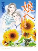"""金子節子""""家族""""傑作選 娘へ~アラ還 愛子ときどき母~(A.L.C. SELECTION)"""