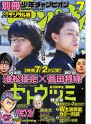 別冊少年チャンピオン2016年07月号