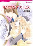 ロイヤル・ウェディング テーマセット vol.6(ハーレクインコミックス)