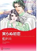 漫画家 藍 まりと セット vol.4(ハーレクインコミックス)