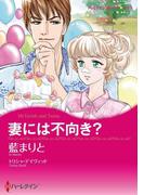 漫画家 藍 まりと セット vol.3(ハーレクインコミックス)