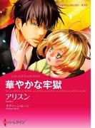漫画家 アリスンセット vol.3(ハーレクインコミックス)