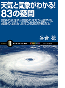 【期間限定特別価格】天気と気象がわかる!83の疑問