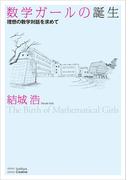 【期間限定特別価格】数学ガールの誕生