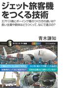 【期間限定特別価格】ジェット旅客機をつくる技術
