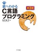 【期間限定特別価格】猫でもわかるC言語プログラミング 第3版