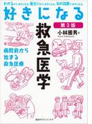 好きになる救急医学 第3版(KS好きになるシリーズ)