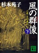 風の群像(下) 小説・足利尊氏(講談社文庫)