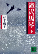 滝沢馬琴(下)(講談社文庫)