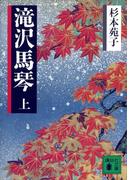 滝沢馬琴(上)(講談社文庫)