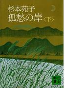 孤愁の岸(下)(講談社文庫)