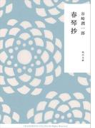 春琴抄(角川文庫)