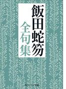 飯田蛇笏全句集(角川ソフィア文庫)
