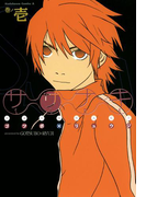 ササナキ(1)(角川コミックス・エース)