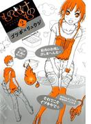 もののけもの(2)(角川コミックス・エース)
