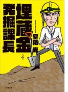 埋蔵金発掘課長
