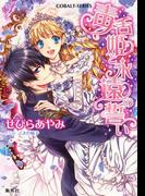 毒舌姫と永遠の誓い(コバルト文庫)