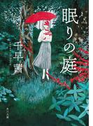 眠りの庭(角川文庫)