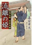 流離の姫 用心棒 若杉兵庫(角川文庫)