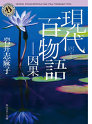 現代百物語 因果(角川ホラー文庫)