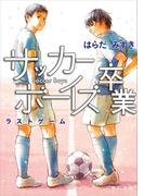 サッカーボーイズ 卒業 ラストゲーム(角川文庫)