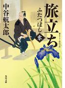 旅立ち ふたつぼし(零)(角川文庫)