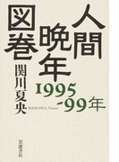 人間晩年図巻 1995−99年