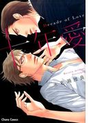 十年愛−Decade of Love− (Chara COMICS)