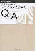 専門士業と考える弁護士のためのマンション災害対策Q&A