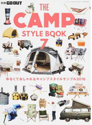 THE CAMP STYLE BOOK 7 ゆるくておしゃれなキャンプスタイルサンプル2016