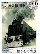 甦る蒸気機関車