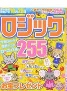 ロジックBest Selection 255問 Vol.4