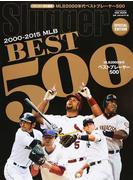 2000−2015MLB BEST500 MLB2000年代ベストプレーヤー500
