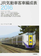 JR気動車客車編成表 2016
