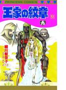 【51-55セット】王家の紋章(プリンセス・コミックス)