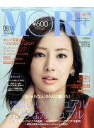 MORE (モア) 付録なし版 2016年 08月号 [雑誌]