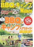 関西BBQ&キャンプWalker 完全保存版