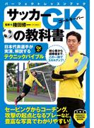 サッカーGKの教科書(PERFECT LESSON BOOK)