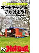 by Hot-Dog PRESS 子どもと一緒にオートキャンプにでかけよう! 40オヤジのためのキャンピングガイド(Hot-Dog PRESS)