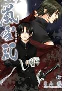 嵐雪記(7)(ZERO-SUMコミックス)