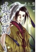 嵐雪記(4)(ZERO-SUMコミックス)