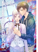 Not AI, It's KOKORO(後編)