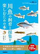 川魚の飼育と採集を楽しむための本(GakkenPetBooks)