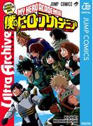 僕のヒーローアカデミア公式キャラクターブック Ultra Archive