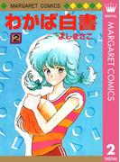 わかば白書 2(マーガレットコミックスDIGITAL)