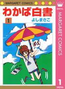 わかば白書 1(マーガレットコミックスDIGITAL)