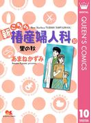 新こちら椿産婦人科 10 里の秋(クイーンズコミックスDIGITAL)