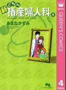 新こちら椿産婦人科 4(クイーンズコミックスDIGITAL)