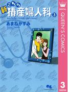 新こちら椿産婦人科 3(クイーンズコミックスDIGITAL)